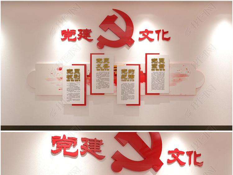 红色党员活动室党建文化墙廉政文化墙形象墙