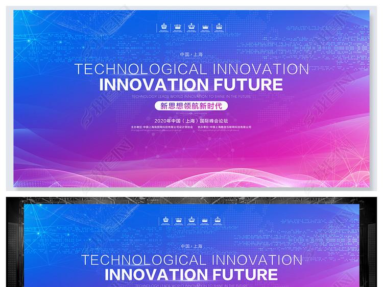 科技蓝色会议背景晚会背景企业舞台背景设计