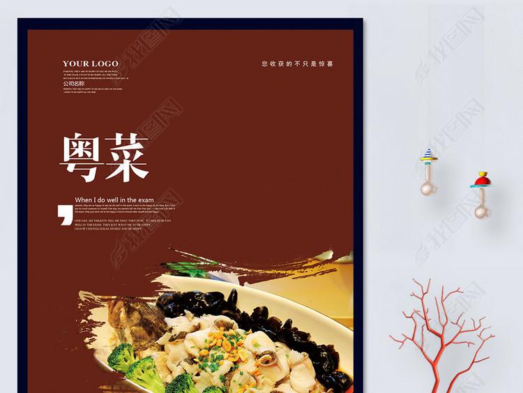 粤菜海报模板