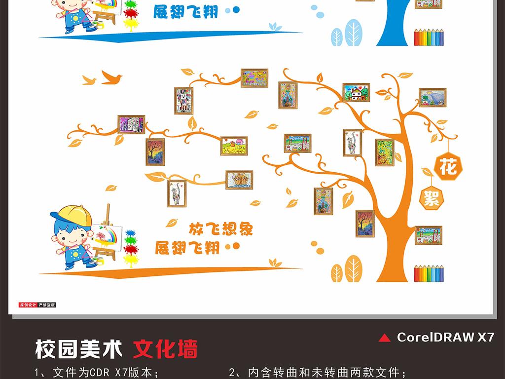 小学校园美术作品展示文化墙作品相片展览