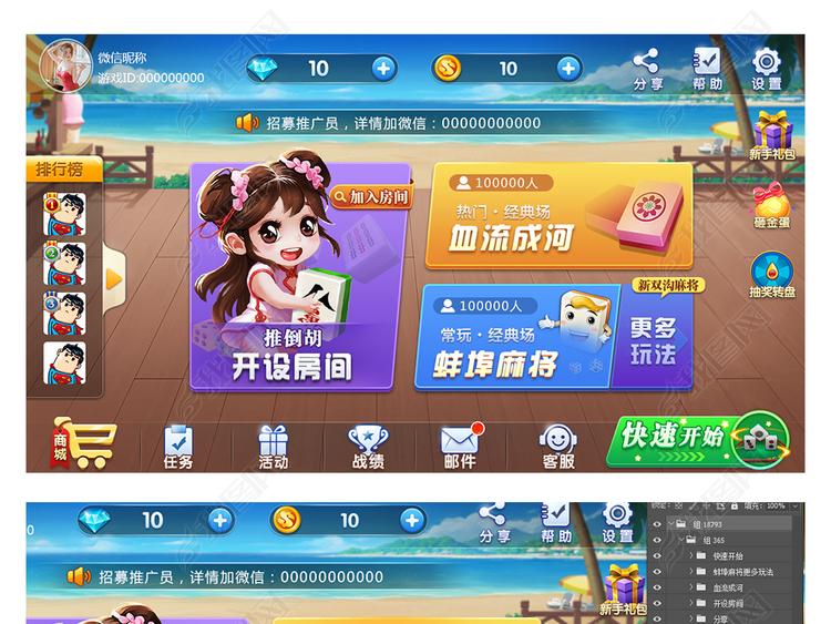 棋牌游戏主界面psd源文件可编辑修改