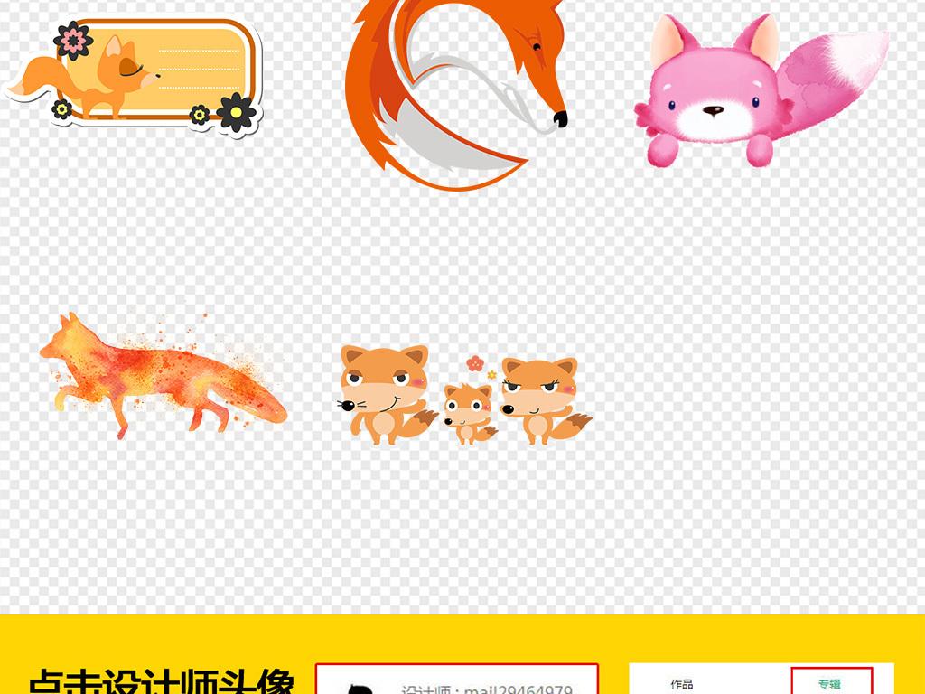 50款卡通手绘狐狸动物png素材