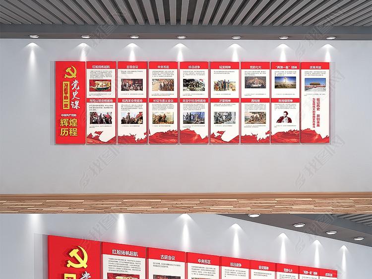 十九大党的光辉历程社区党员之家党建文化墙