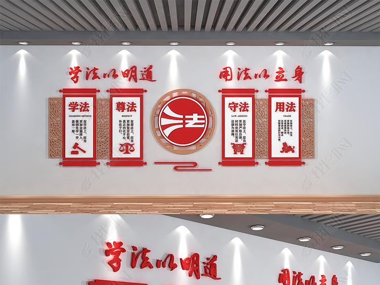 十九大中式古典3D法制文化墙效果图模板