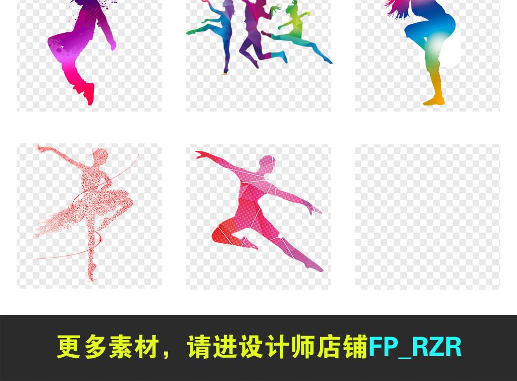 免抠元素 人物形象 美女 > 手绘水彩芭蕾舞者舞蹈培训招生海报png设计