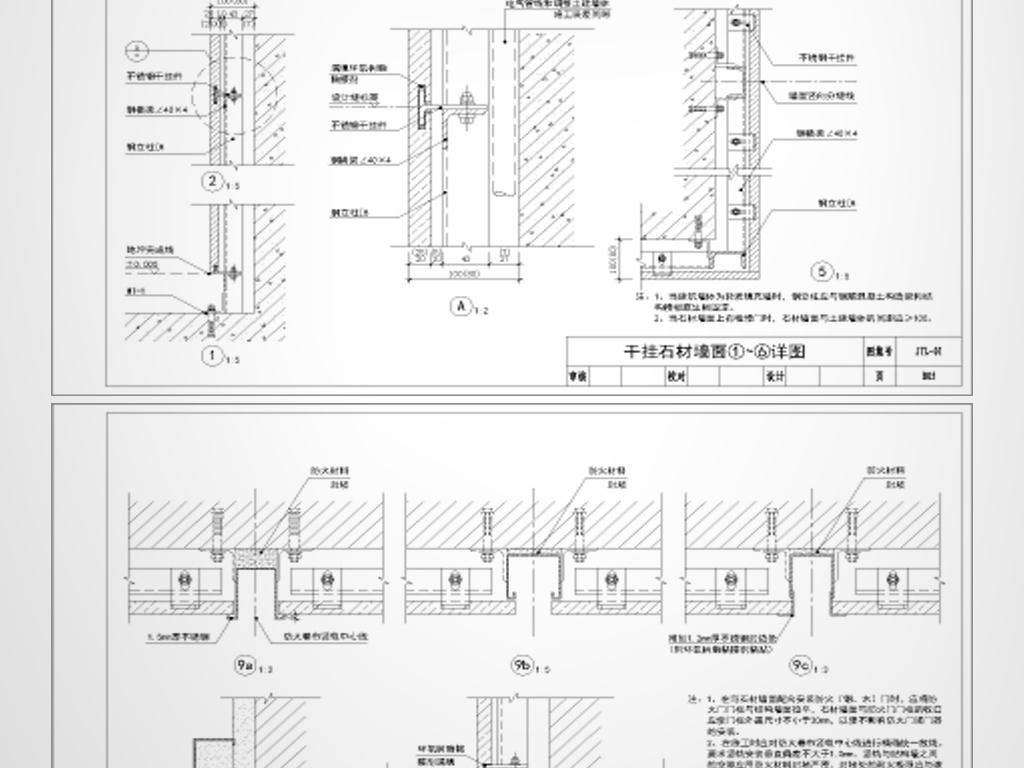 建筑装饰石材施工通用节点图cad图纸(金螳螂通用节点)
