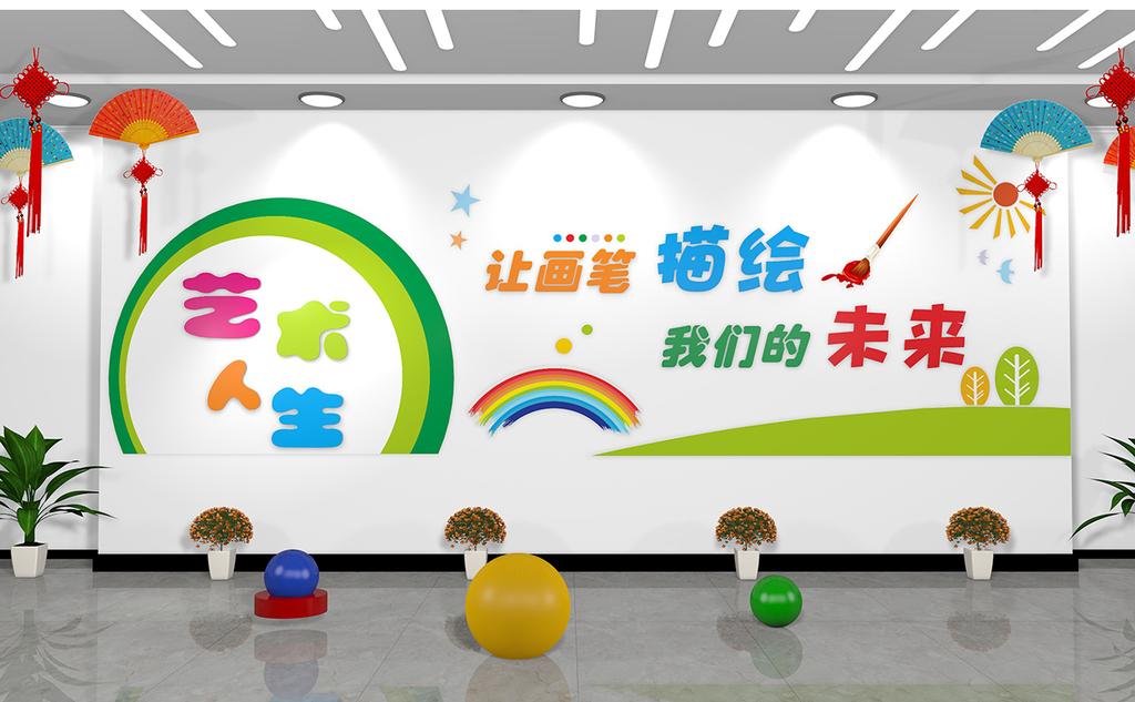 小学幼儿园美术教室墙绘设计方案文化墙展板