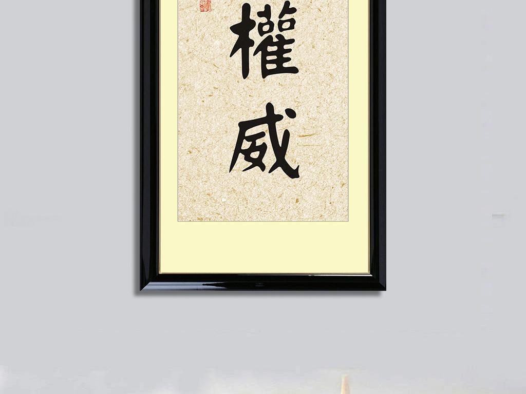 权威�y`iyd�y�d_法学权威竖版宣纸翰墨书法匾额装饰挂画