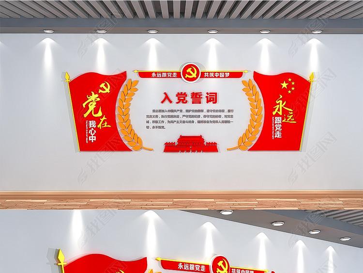 十九大入党誓词党建文化墙党员之家效果图模板