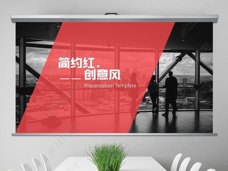 创意红色极简风格公司简介动态PPT模板