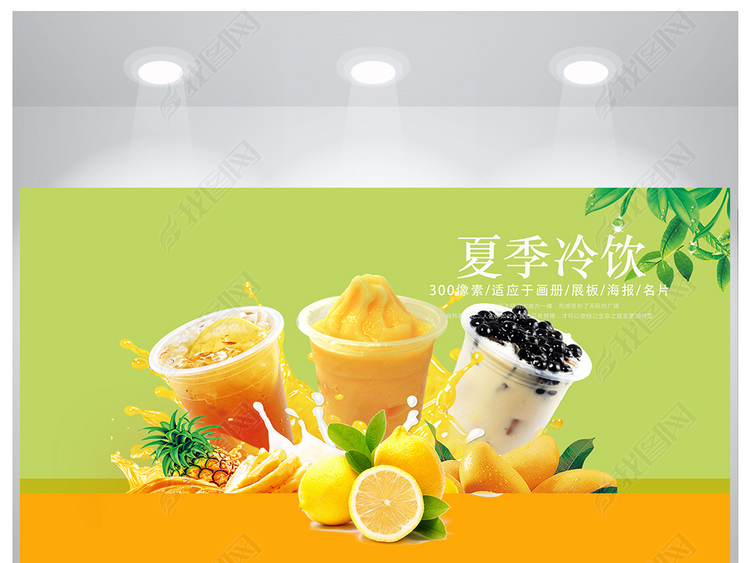 夏季水果店冷饮店甜筒果饮海报设计