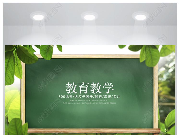 创意黑板教育教学海报设计