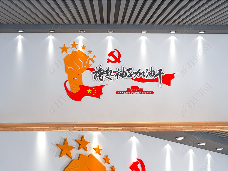 办公室励志文化墙撸起袖子加油干党建文化墙模板