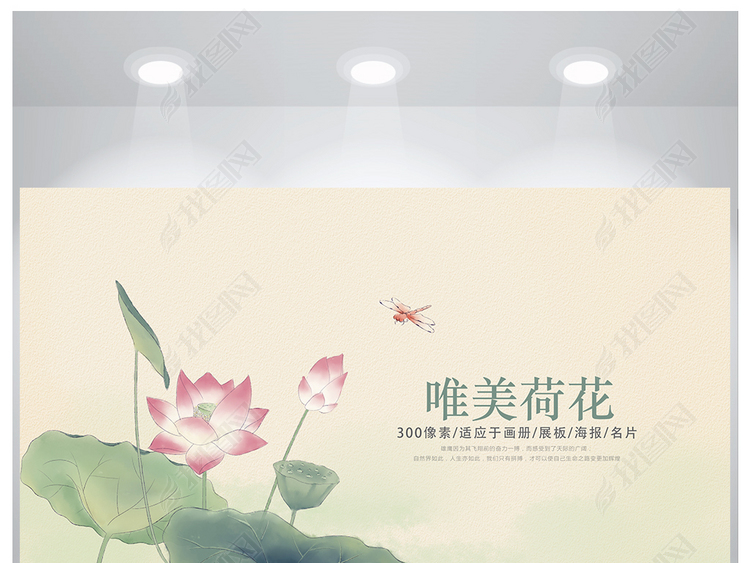 中国风唯美荷花海报设计