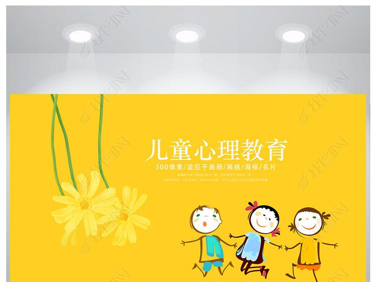 半成品手绘向日葵儿童心理教育海报设计