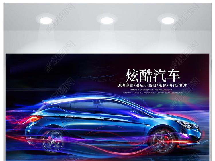 半成品汽车广告背景海报设计
