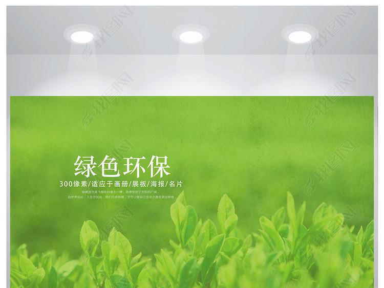 绿色环保绿色生活海报设计