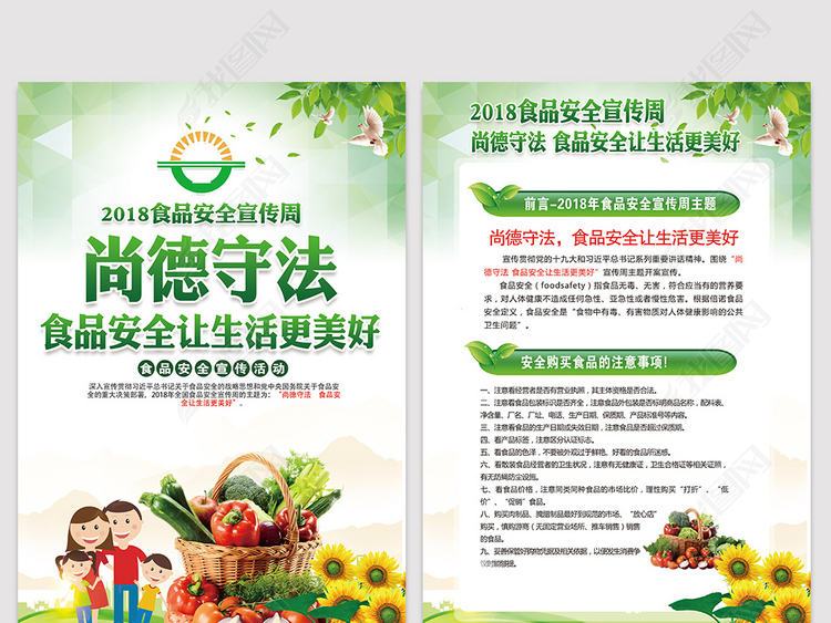 2018年全国食品安全宣传周活动展板挂画