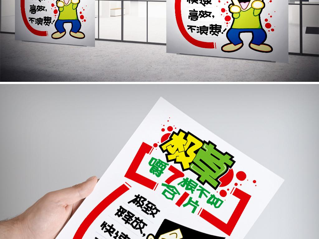 极草pop手绘海报