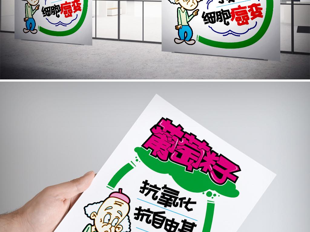 葡萄籽手绘pop海报