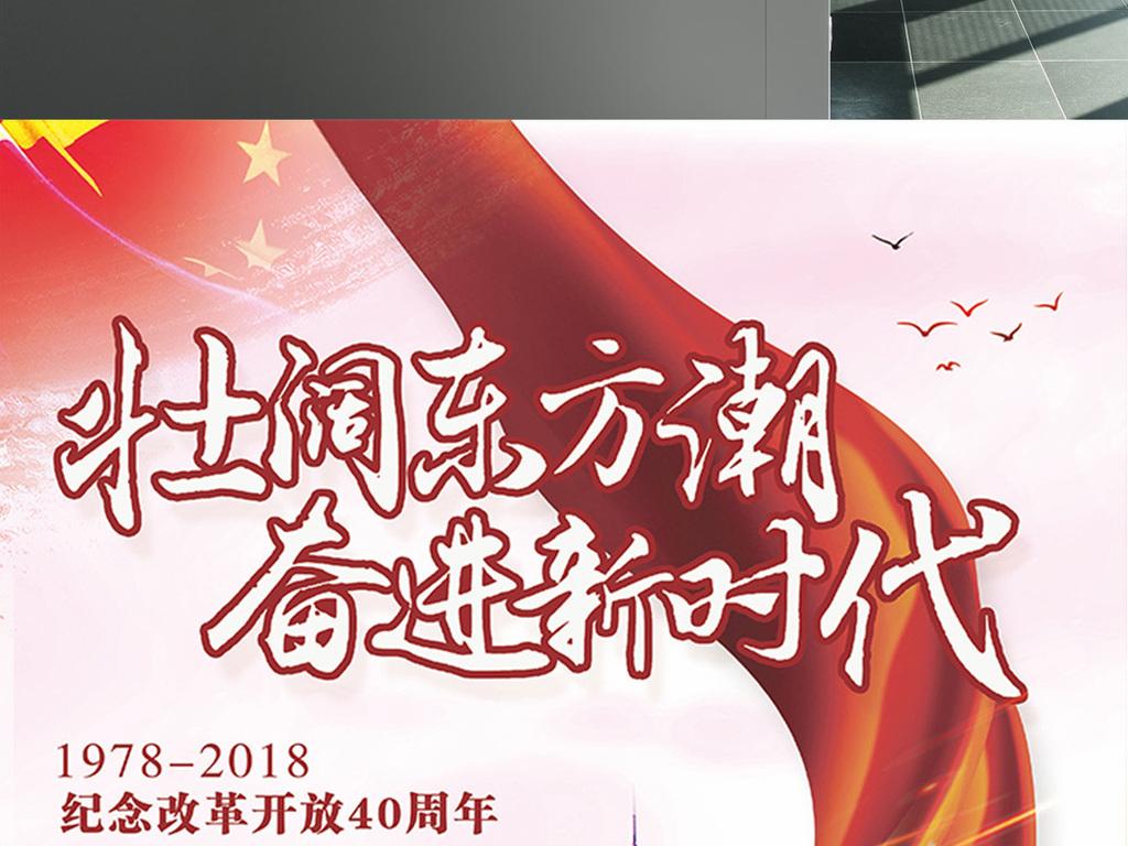 纪念改革开放40周年海报模板
