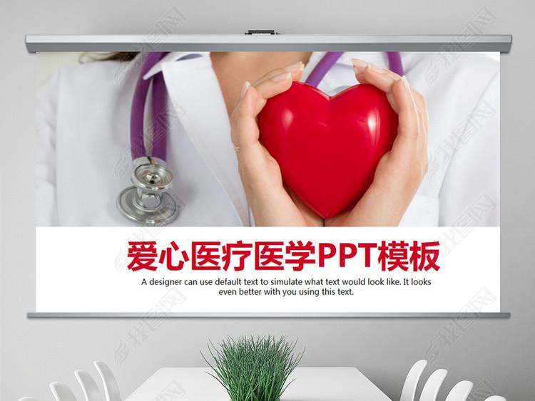 爱心医疗护士护理工作报告动态PPT模板