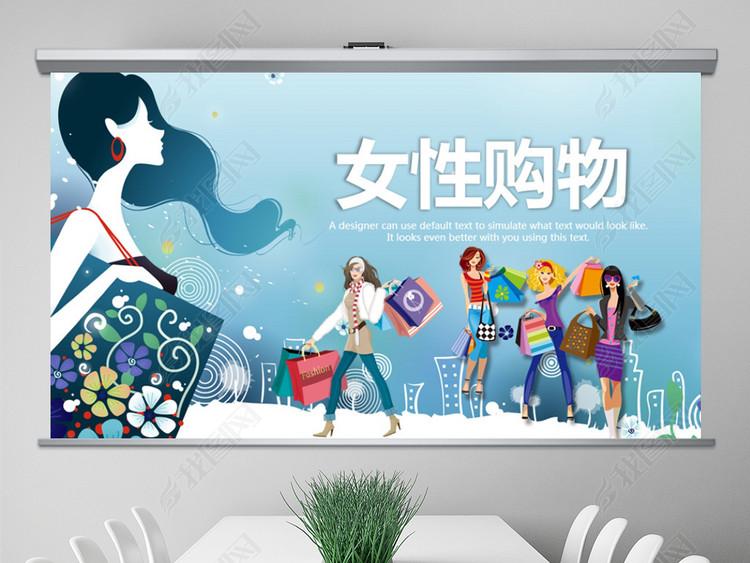 女性购物商场商业步行街时尚打折促销PPT