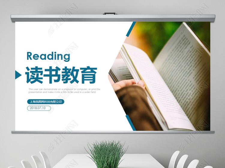 简约读书阅读书香文化教育培训PPT模板