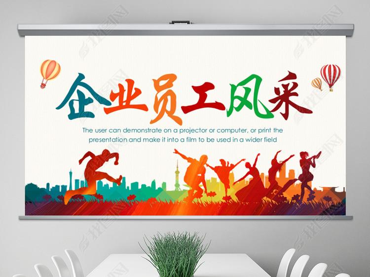 多彩励志青春企业员工风采展示PPT模板