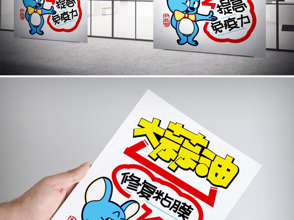 大蒜油pop手绘海报
