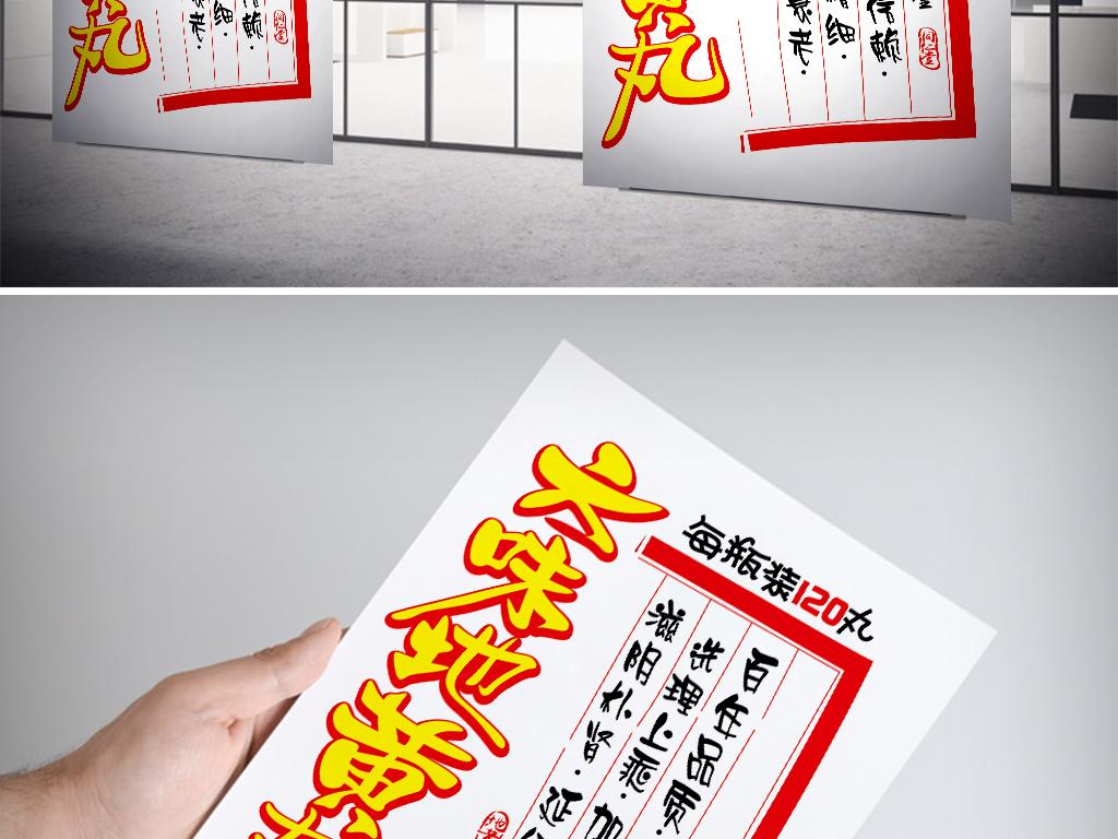 六味地黄丸pop海报