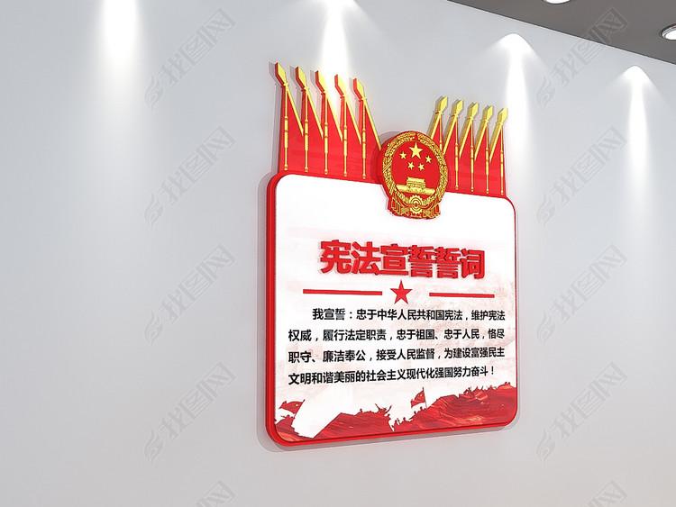 法院法律宪法宣誓誓词党建文化墙效果图模板