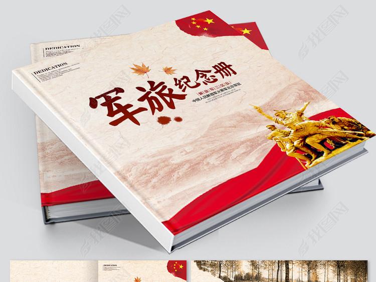 大气精美军队部队老兵退伍通用纪念册画册PSD模板
