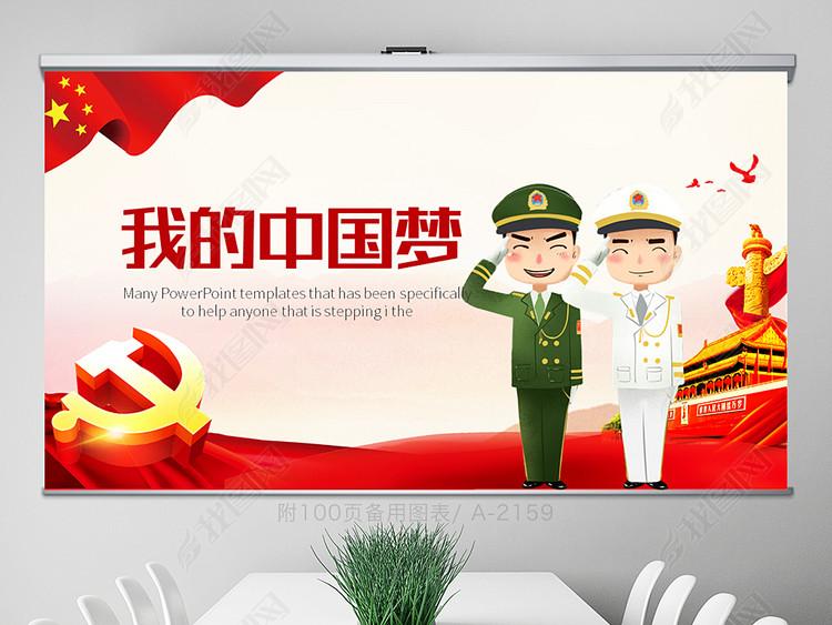 厉害了我的国我的中国梦动态PPT封含PS