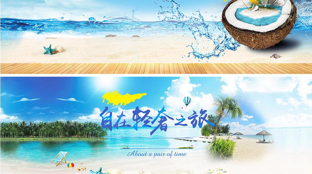 手绘旅行banner