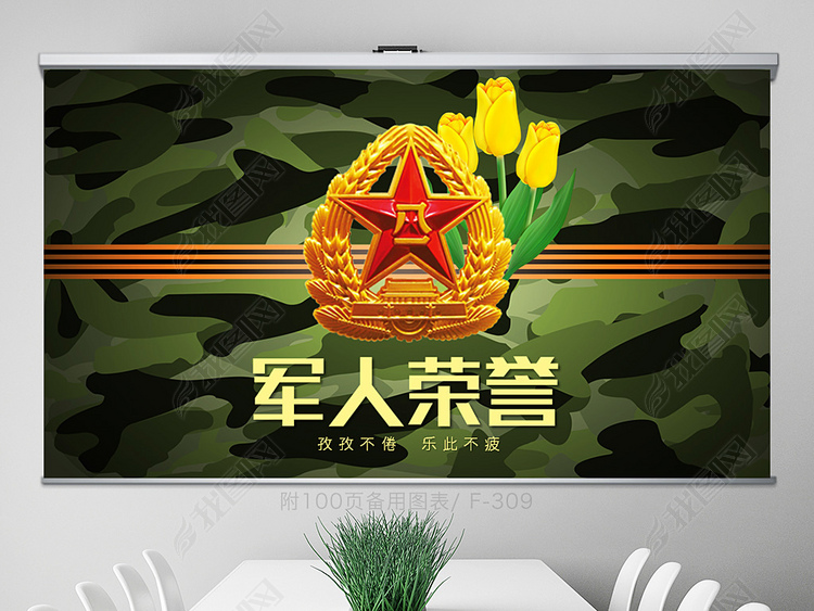 军人荣誉八一建军节PPT动态模板封含PS