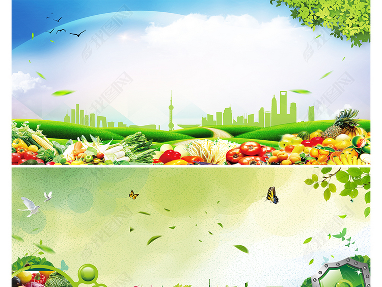 食品安全绿色健康海报banner展板背景图