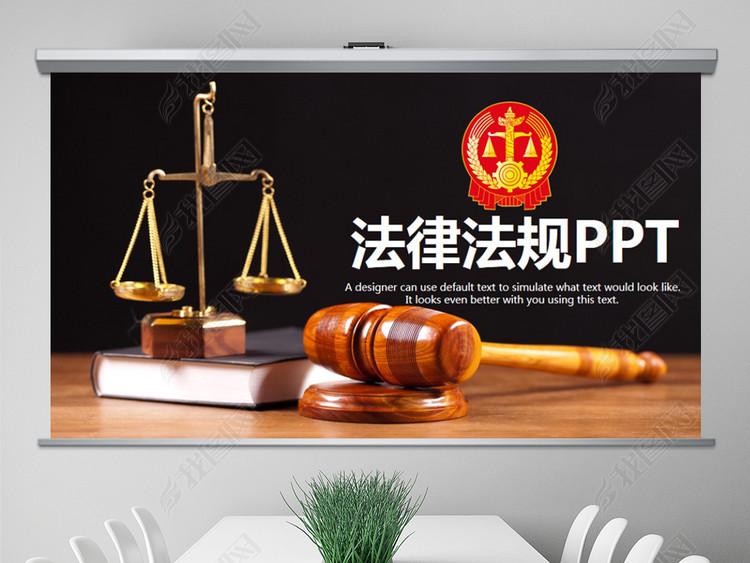法律讲堂知识讲座培训普法宣传PPT模板