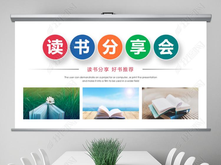 读书分享会好书推荐阅读书香中国PPT模板