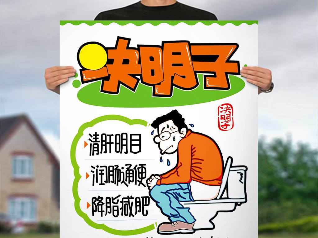 决明子手写海报图片设计素材 高清cdr模板下载 1.42MB POP海报大全