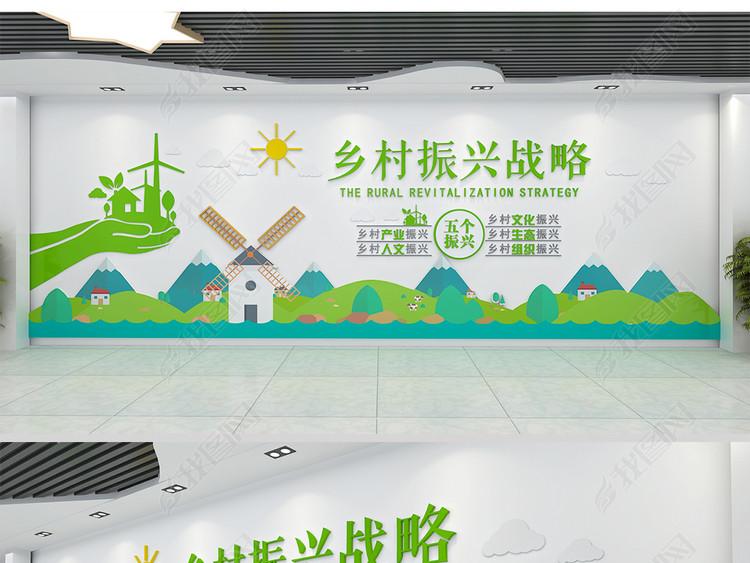 简约十九大乡村振兴新农村文化墙社区