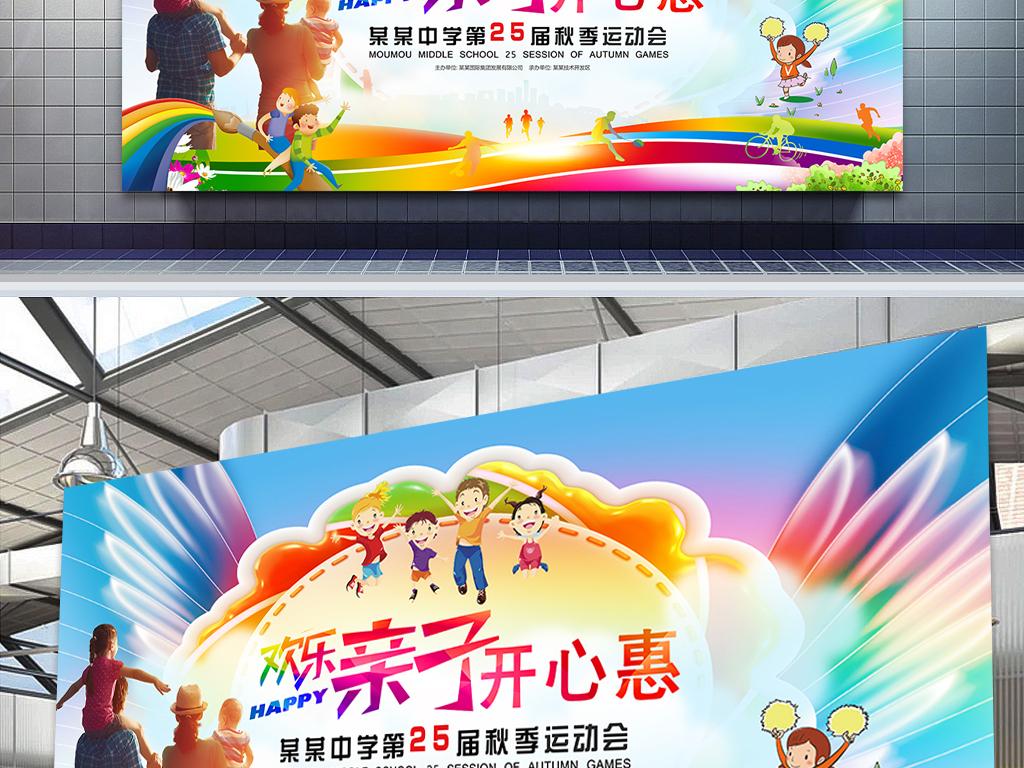 幼儿园亲子游戏运动会开心校园舞台背景展板