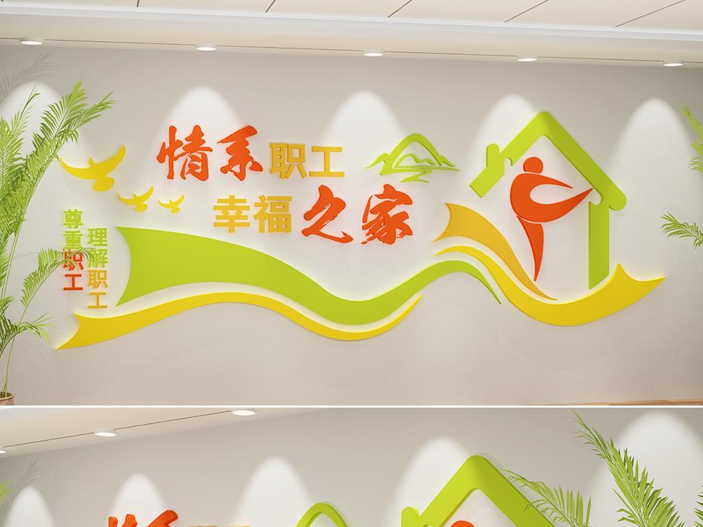 企业职工之家_3d创意企业职工之家文化墙布置效果图