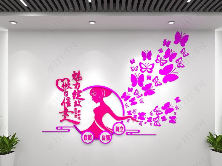 玫红创意美容院文化墙妇女之家文化墙