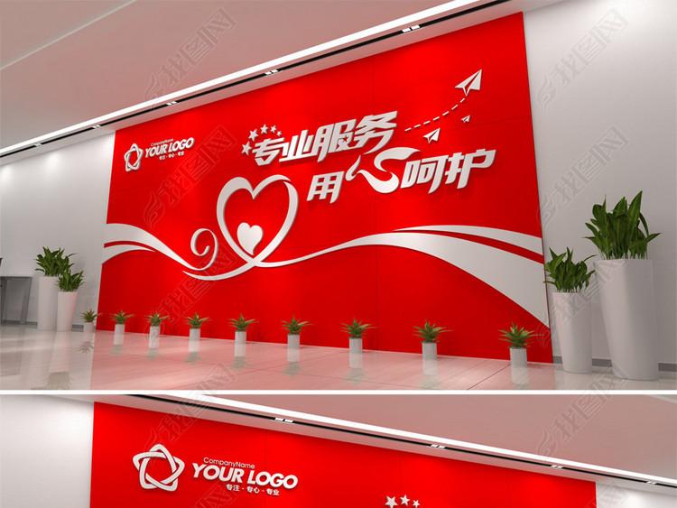 红色大气企业文化墙形象墙
