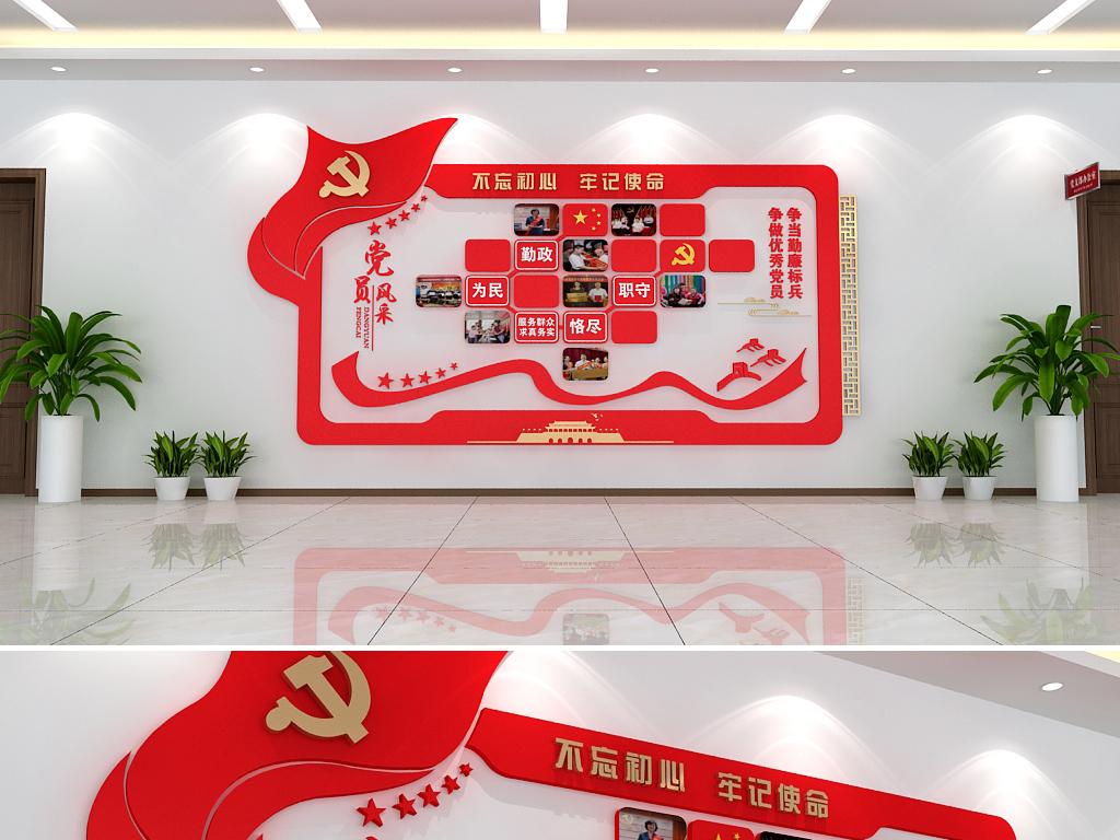 大精神优秀党员展示墙党员风采展示墙设计图片 高清下载 效果图22.