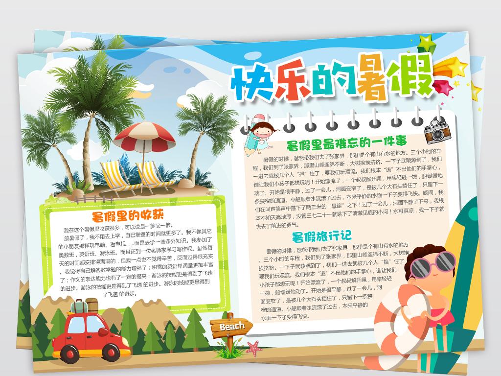 快乐的暑假小报海边旅行旅游手抄报郊游电子小报
