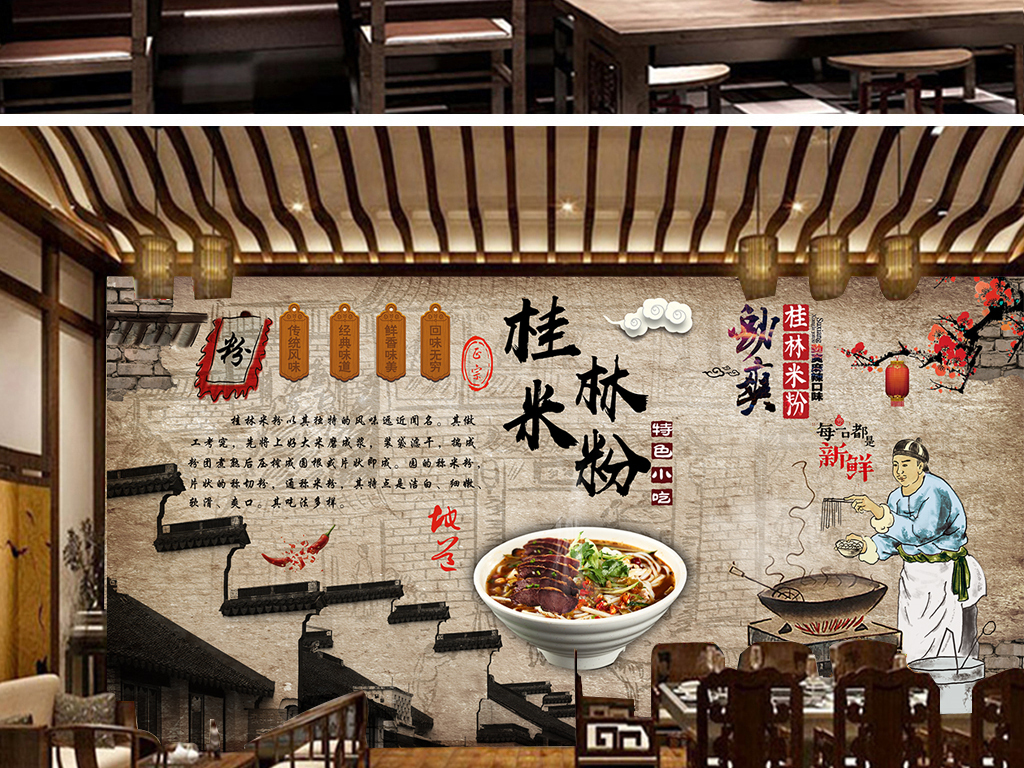 怀旧复古手绘桂林米粉美食餐馆背景墙