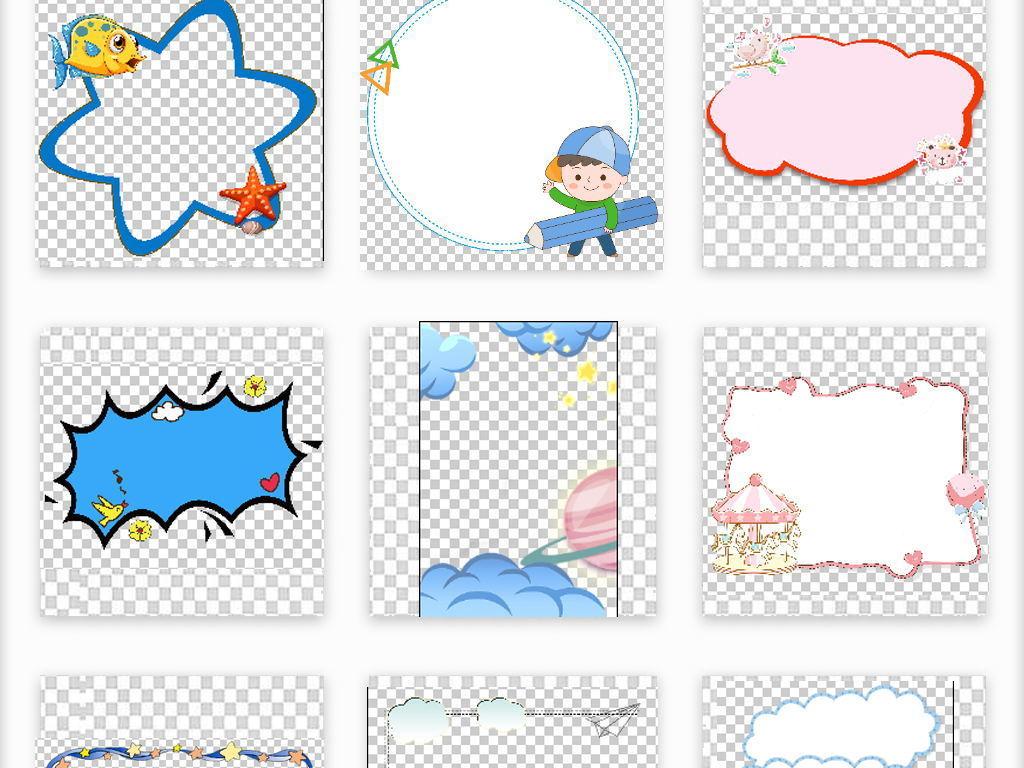 可爱卡通手绘儿童粉色边框psd素材