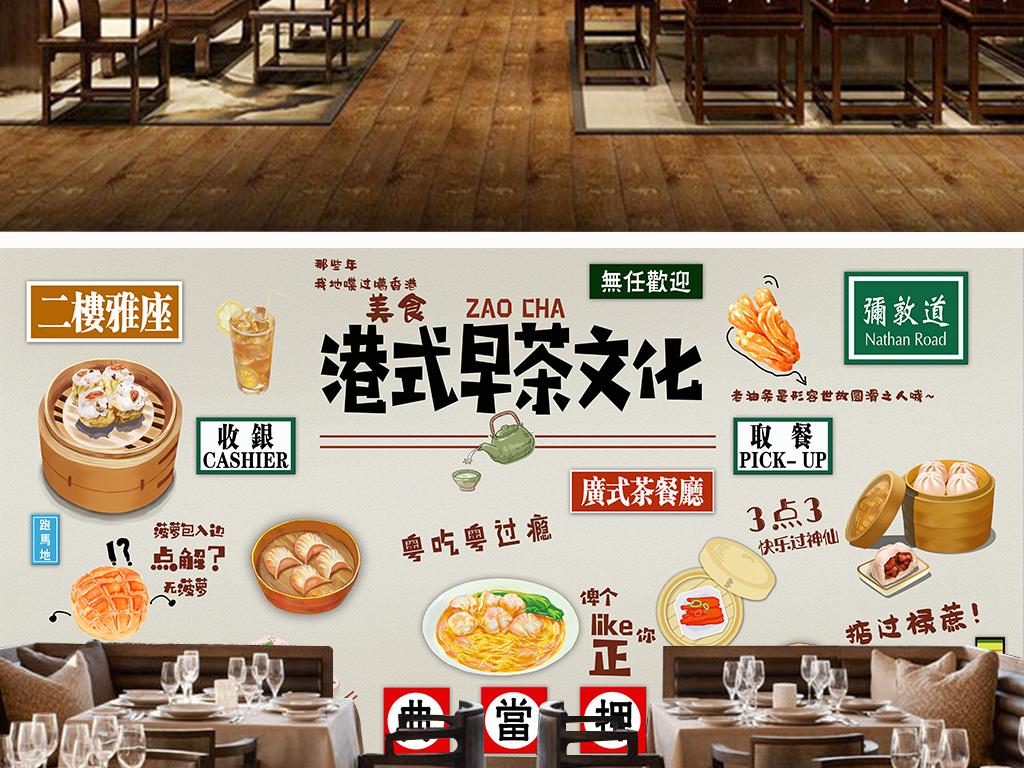 手绘港式奶茶店早点早茶茶餐厅饭店背景墙